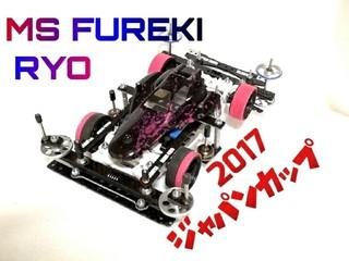 MSFUREKIジャパンカップマシン